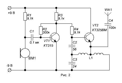 схема радиомикрофона с дополнительным усилителем