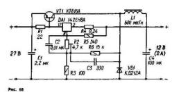 Импульсный «понижающий» СН с устройством управления на микросхемном стабилизаторе серии 142ЕН8 можно выполнить по схеме, изображенной на рис. 18. Требуемое выходное напряжение устанавливают подстроечным резистором R2.
