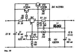 «Понижающий» импульсный СН с узлом защиты от перегрузки, срабатывающей при выходном токе более 4 А.