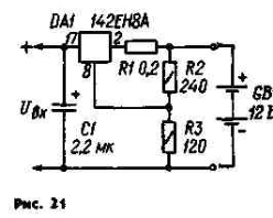Зарядное устройство может быть выполнено по схеме, изображенной на рис. 21. В данном случае оно предназначено для зарядки аккумуляторной батареи напряжением 12 В. Делитель RIR2 ограничивает максимальное выходное напряжение устройства на уровне 14 В, резистор R3 ограничивает ток зарядки полностью разряженной батареи м задает выходное сопротивление Rвых=R3(1+R2/R1).