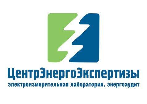 «ЦентрЭнергоЭкспертизы»: Наши услуги — ваши преимущества в работе и жизни!