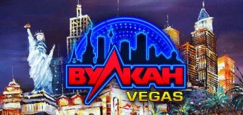 Вулкан Вегас или Секрет прибыльной игры в казино