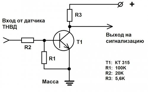 Схема сигнализации с транзисторами