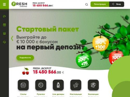 Лучшие игровые автоматы в Fresh Казино